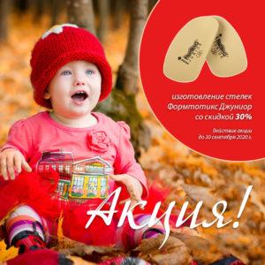 Сертификат на детские стельки ФормТотикс Junior