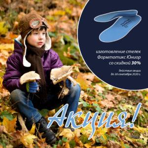 Сертификат на детские стельки ФормТотикс Юниор